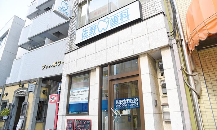 佐野歯科医院photo